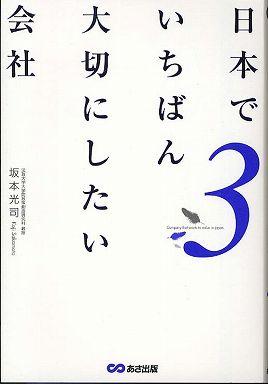 日本でいちばん大切にしたい会社〈3〉