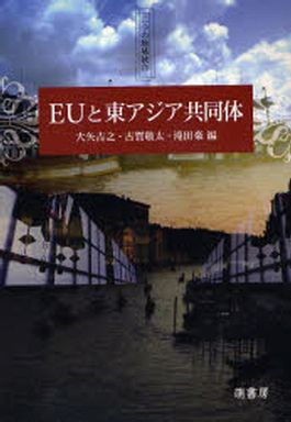 EUと東アジア共同体 - 二つの地域統合