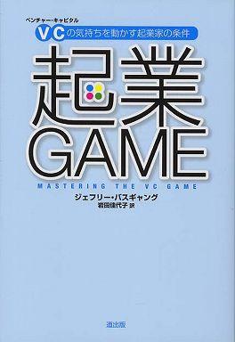 起業GAME―VC(ベンチャー・キャピタル)の気持ちを動かす起業家の条件