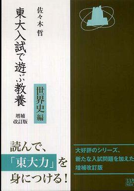 東大入試で遊ぶ教養 世界史編 (増補改訂版)