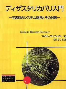 ディザスタリカバリ入門―災害時のシステム復旧とその対策