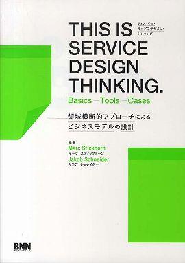 THIS IS SERVICE DESIGN THINKING.―Basics‐Tools‐Cases 領域横断的アプローチによるビジネスモデルの設計