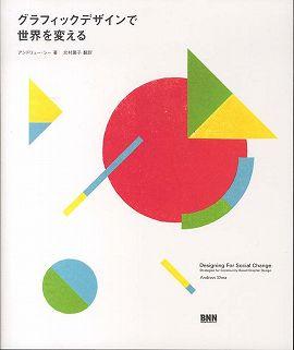 グラフィックデザインで世界を変える