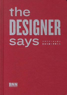 the DESIGNER says―デザイナーから学ぶ創造を磨く言葉たち