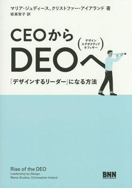 CEOからDEOへ―「デザインするリーダー」になる方法