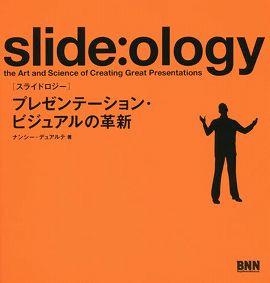 slide:ology(スライドロジー)―プレゼンテーション・ビジュアルの革新