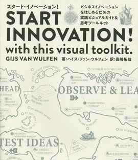 START INNOVATION!with this visual toolkit.―ビジネスイノベーションをはじめるための実践ビジュアルガイド&思考ツールキット