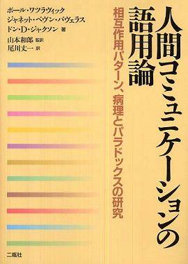 人間コミュニケーションの語用論 - 相互作用パターン、病理とパラドックスの研究 (第2版)