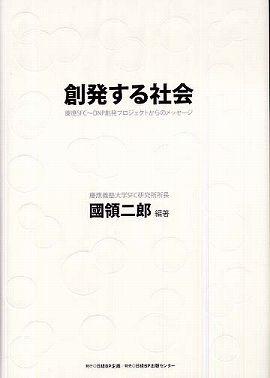 創発する社会―慶應SFC~DNP創発プロジェクトからのメッセージ