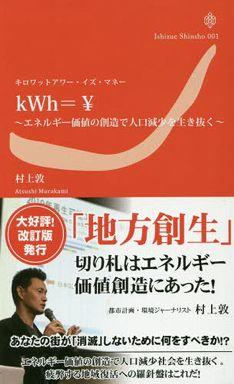 キロワットアワーイズマネー―エネルギー価値の創造で人口減少を生き抜く (改訂版)