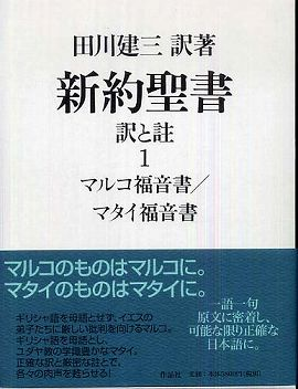 新約聖書 訳と註〈1〉マルコ福音書・マタイ福音書