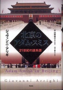 北京のアダム・スミス―21世紀の諸系譜
