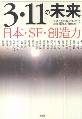 3・11の未来―日本・SF・創造力