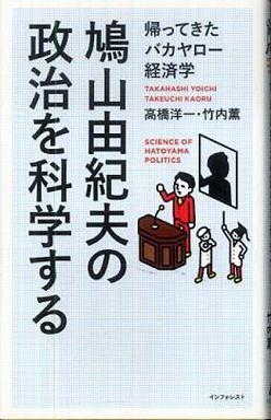 鳩山由紀夫の政治を科学する―帰ってきたバカヤロー経済学