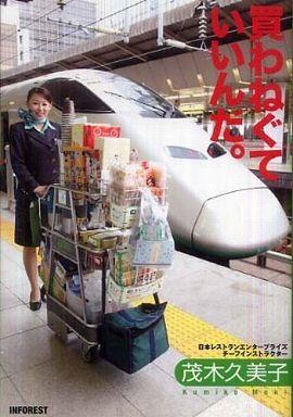 買わねぐていいんだ。―JR東日本で売り上げナンバー1を誇る新幹線アテンダント
