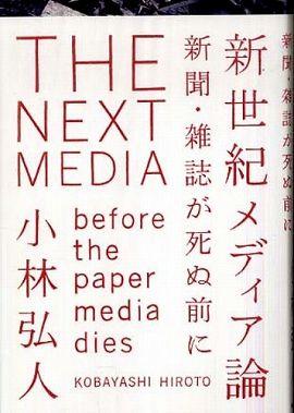 新世紀メディア論―新聞・雑誌が死ぬ前に
