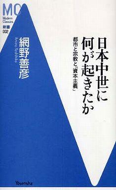 日本中世に何が起きたか―都市と宗教と「資本主義」