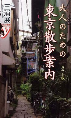 カラー版 大人のための東京散歩案内 (カラー版)