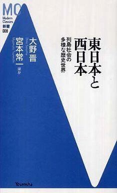 東日本と西日本―列島社会の多様な歴史世界