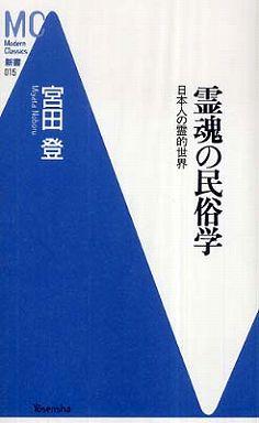 霊魂の民俗学―日本人の霊的世界