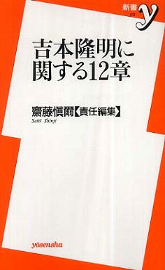 吉本隆明に関する12章