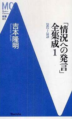 「情況への発言」全集成〈1〉1962~1975