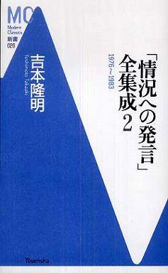 「情況への発言」全集成〈2〉1976~1983