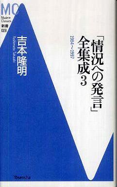 「情況への発言」全集成〈3〉1984~1997