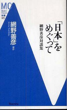 「日本」をめぐって―網野善彦対談集