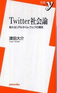 Twitter社会論―新たなリアルタイム・ウェブの潮流