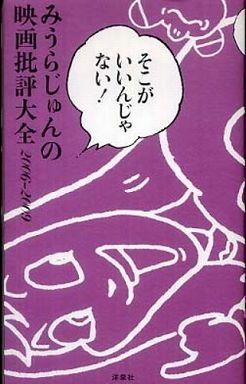 そこがいいんじゃない!―みうらじゅんの映画批評大全2006‐2009