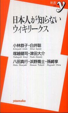日本人が知らないウィキリークス