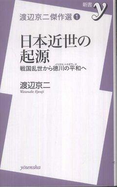 日本近世の起源 戦国乱世から徳川の平和(パックス・トクガワーナ)へ―渡辺京二傑作選〈1〉