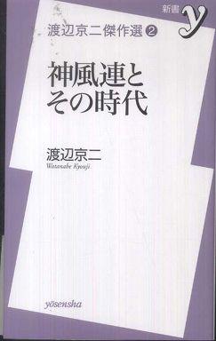 神風連とその時代―渡辺京二傑作選〈2〉