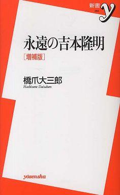 永遠の吉本隆明 (増補版)