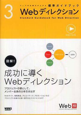 Webディレクション