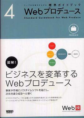 ウェブの仕事力が上がる標準ガイドブック〈4〉Webプロデュース