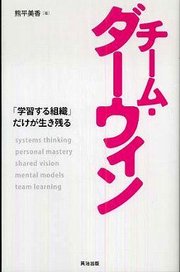 チーム・ダーウィン―「学習する組織」だけが生き残る