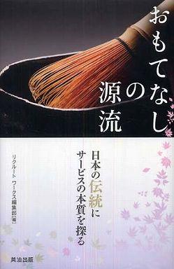 おもてなしの源流―日本の伝統にサービスの本質を探る