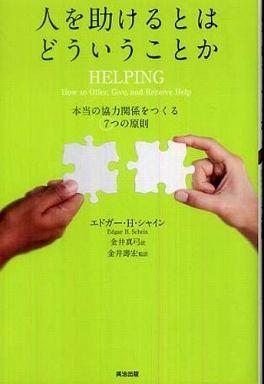 人を助けるとはどういうことか―本当の「協力関係」をつくる7つの原則 (第2版)