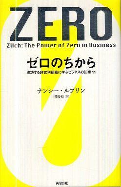 ゼロのちから―成功する非営利組織に学ぶビジネスの知恵11