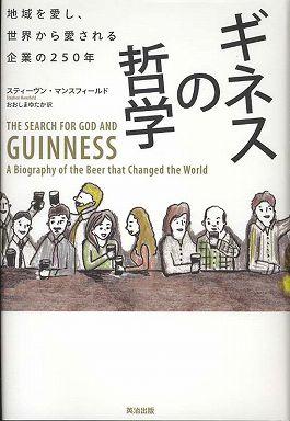 ギネスの哲学―地域を愛し、世界から愛される企業の250年