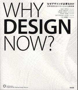 なぜデザインが必要なのか―世界を変えるイノベーションの最前線