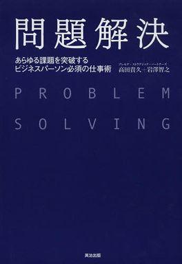 問題解決―あらゆる課題を突破するビジネスパーソン必須の仕事術