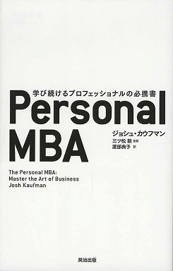 Personal MBA―学び続けるプロフェッショナルの必携書