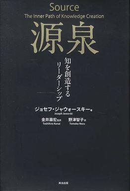 源泉―知を創造するリーダーシップ