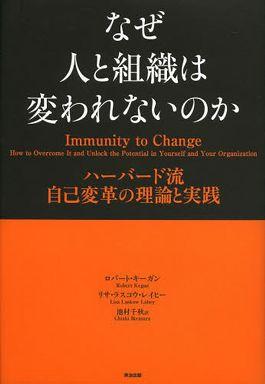 なぜ人と組織は変われないのか―ハーバード流自己変革の理論と実践
