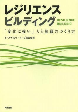レジリエンスビルディング―「変化に強い」人と組織のつくり方