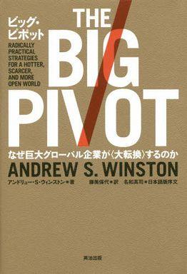 """ビッグ・ピボット―なぜ巨大グローバル企業が""""大転換""""するのか"""