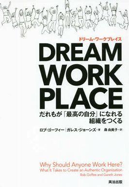 DREAM WORKPLACE(ドリーム・ワークプレイス)―だれもが「最高の自分」になれる組織をつくる